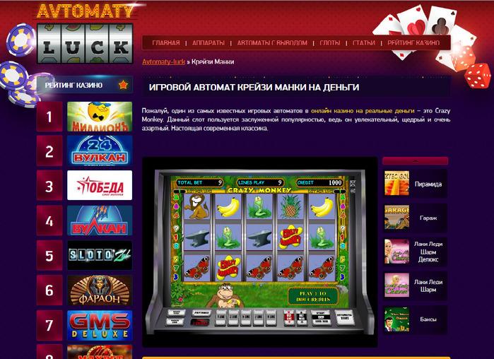 фото Рейтинг казино игровой автомат обезьянки