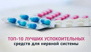 5239983_sredstva_dlya_nervnoi_sistemi (297x170, 9Kb)