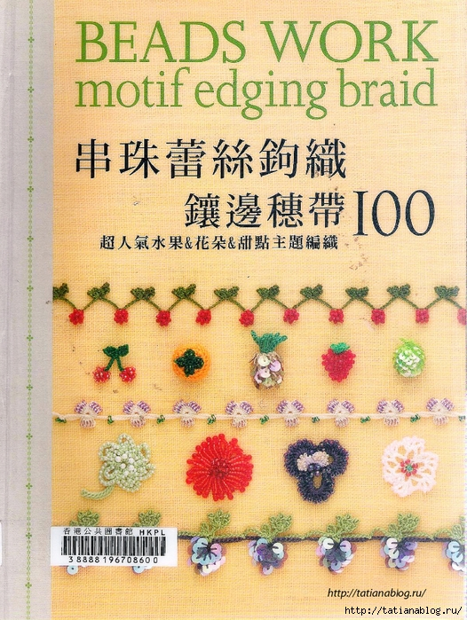 Asahi_Original_-_Beadswork_Motif_Edging_braid_100.page01 copy (526x700, 400Kb)