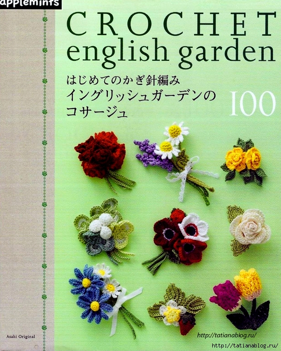 Asahi_Original_-_Crochet_english_garden.page01 copy (560x700, 379Kb)