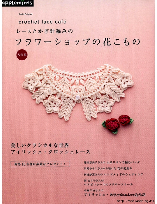 Asahi_Original_-_Crochet_Lace_Cafe_2014.page01 copy (539x700, 363Kb)