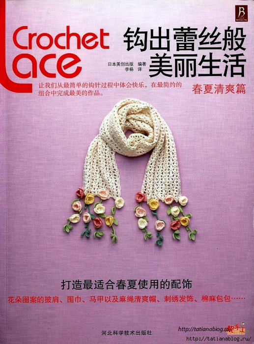 Asahi_Original_-_Crochet_Lace_Vol_5_Chinese.page01 copy (517x700, 356Kb)
