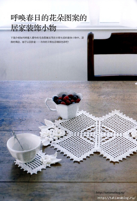 Asahi_Original_-_Crochet_Lace_Doily_Floral_Applique_Chinese.page03 copy (479x700, 290Kb)