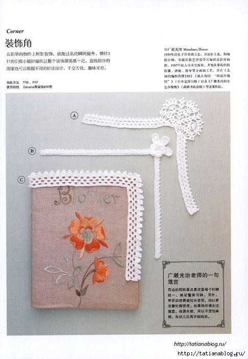 Asahi_Original_-_Crochet_Lace_Doily_Floral_Applique_Chinese.page20 copy (485x700, 250Kb)