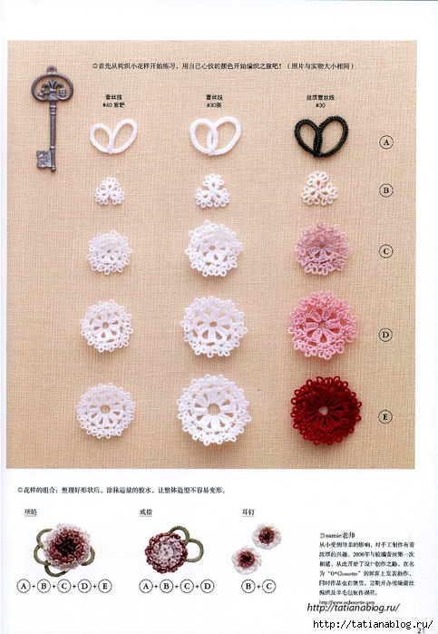 Asahi_Original_-_Crochet_Lace_Doily_Floral_Applique_Chinese.page22 copy (483x700, 286Kb)