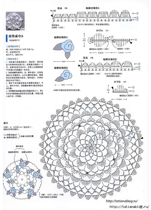 Asahi_Original_-_Crochet_Lace_Doily_Floral_Applique_Chinese.page26 copy (502x700, 304Kb)