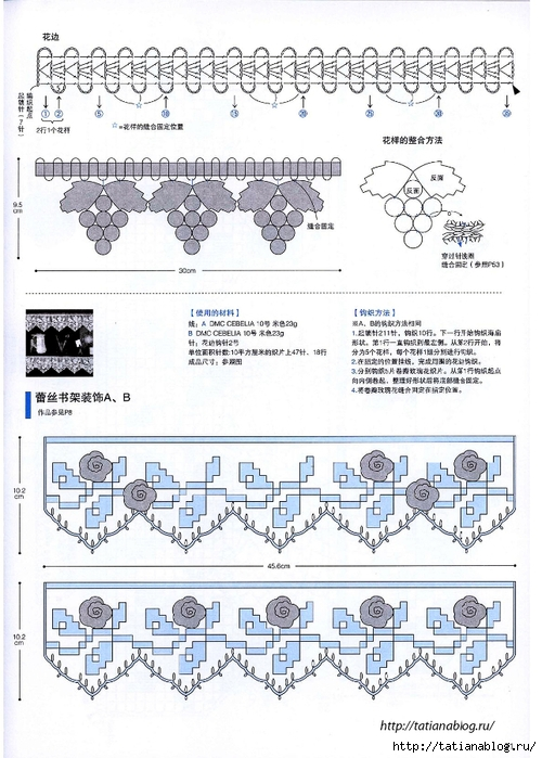 Asahi_Original_-_Crochet_Lace_Doily_Floral_Applique_Chinese.page32 copy (500x700, 281Kb)