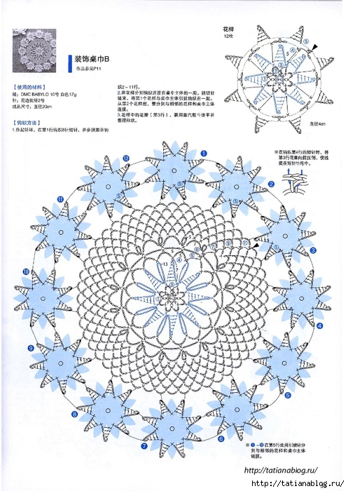 Asahi_Original_-_Crochet_Lace_Doily_Floral_Applique_Chinese.page34 copy (497x700, 298Kb)