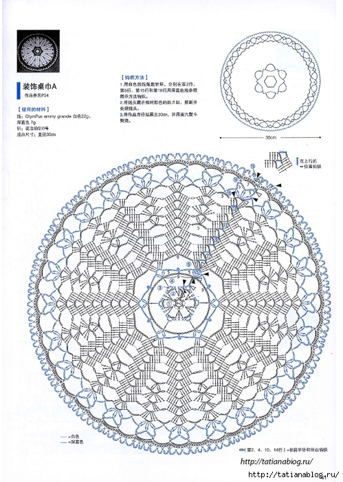 Asahi_Original_-_Crochet_Lace_Doily_Floral_Applique_Chinese.page42 copy (499x700, 325Kb)