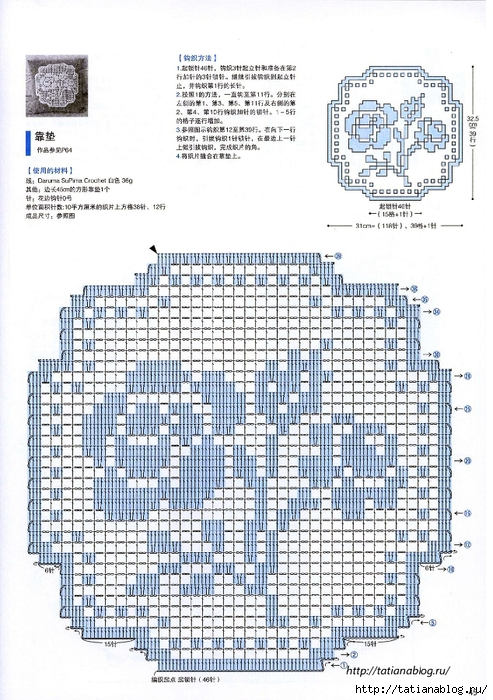 Asahi_Original_-_Crochet_Lace_Doily_Floral_Applique_Chinese.page46 copy (493x700, 331Kb)