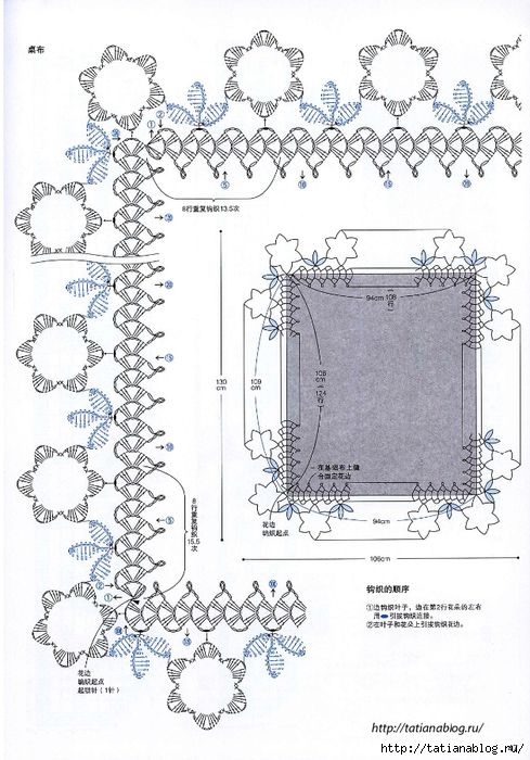 Asahi_Original_-_Crochet_Lace_Doily_Floral_Applique_Chinese.page48 copy (489x700, 289Kb)