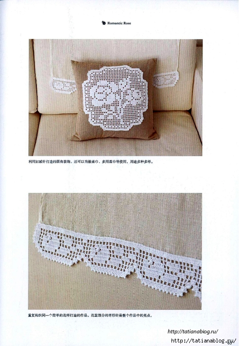 Asahi_Original_-_Crochet_Lace_Doily_Floral_Applique_Chinese.page66 copy (485x700, 248Kb)