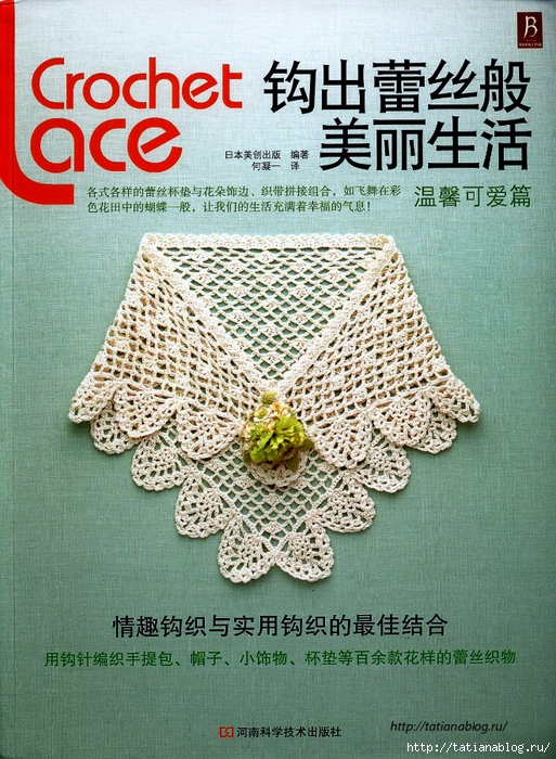 Asahi_Original_-_Crochet_Lace_Vol_3_2013_Chinese.page01 copy (513x700, 395Kb)