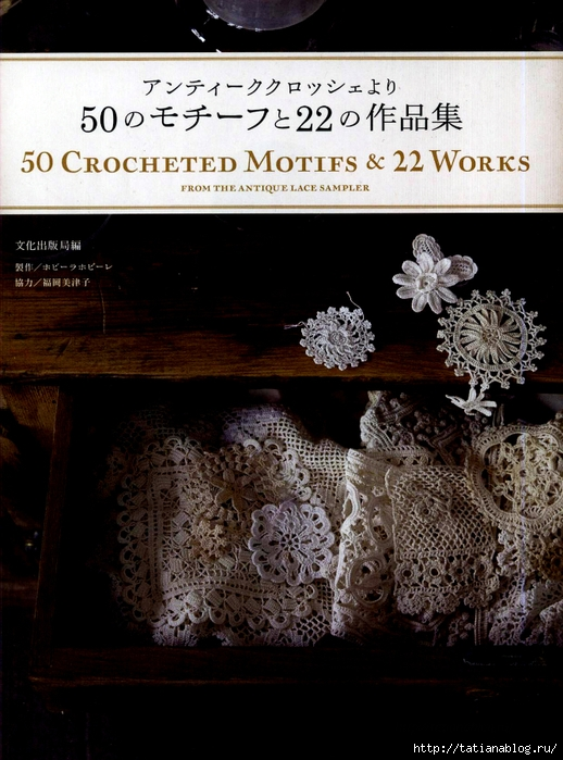 Fukuoka Mitsuko - 50 Crocheted Motifs and 22 Works - 2011.page01 copy (518x700, 269Kb)