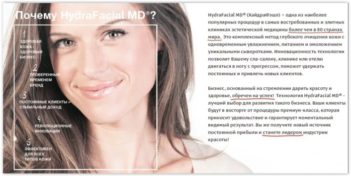 аппарат Hydra Facial MD®