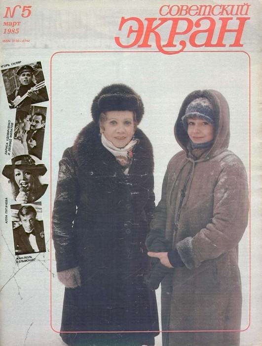 143531977 083118 0905 5 Советские актеры на обложках журнала «Советский экран»
