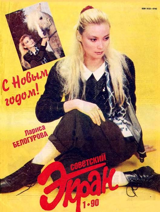 143531985 083118 0905 13 Советские актеры на обложках журнала «Советский экран»
