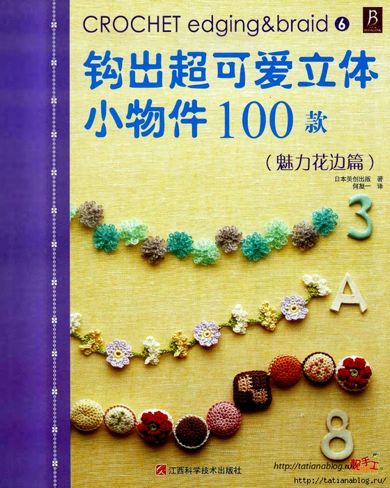 Asahi Original - Crochet Edging&Braid 100 6 (Chinese).page01 copy (560x700, 423Kb)