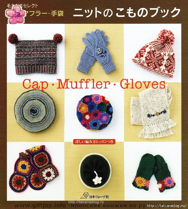 Cap_Muffler_Gloves_2007.page01 copy (630x700, 459Kb)