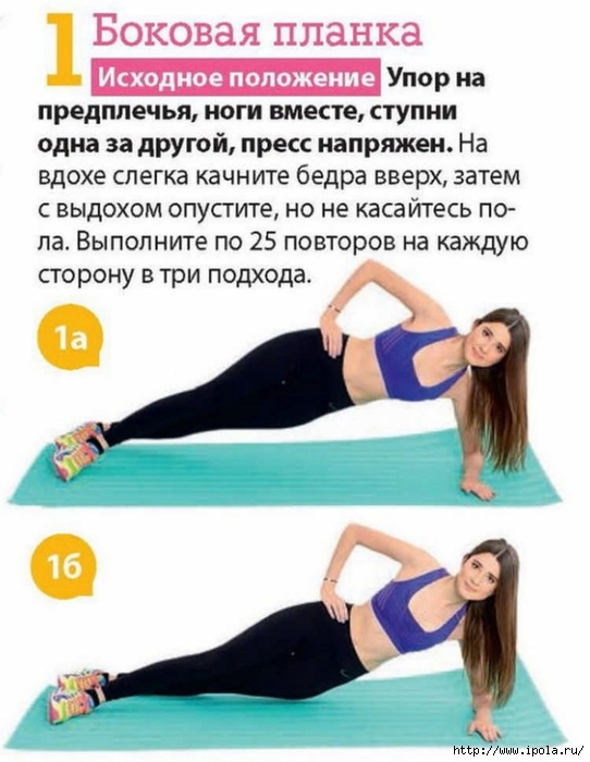 5 упражнений для укрепление мышц живота1 (542x700, 207Kb)