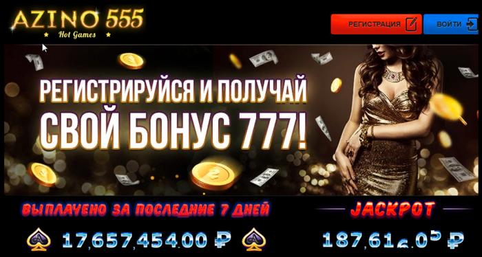 азино555 играть онлайн получить бонус за регистрацию
