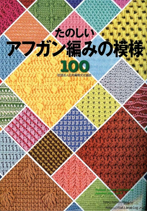 Lets_knit_series_Tunisian_Crochet_100_Patterns.page01 copy (489x700, 492Kb)