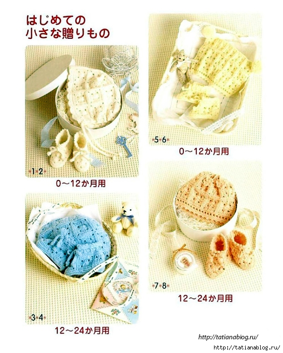 Baby_39_s_Motif_Knit_NV5979_2000.page14 copy (562x700, 288Kb)