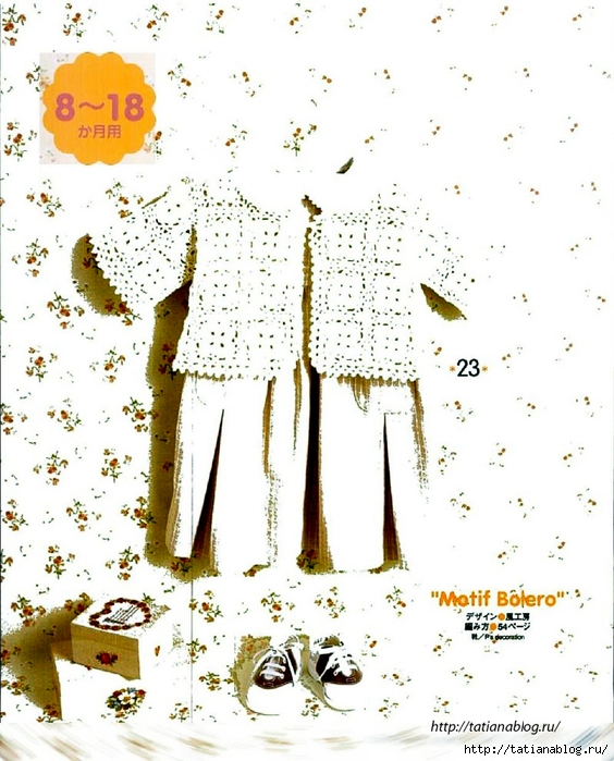 Baby_39_s_Motif_Knit_NV5979_2000.page24 copy (564x700, 286Kb)