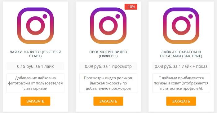 Полный спектр услуг, связанных с социальными сетями