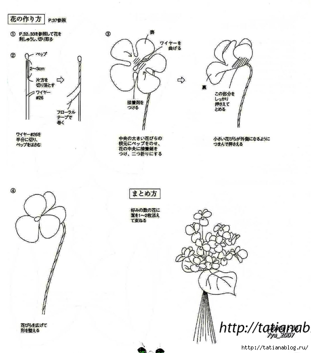 302_Ondori. Flowers. Wire Work Embroidery - 2006.page47 copy (616x700, 150Kb)