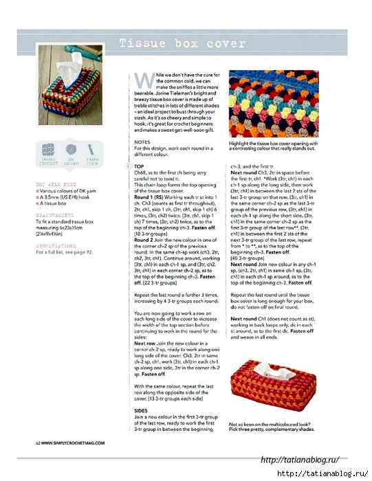 Simply Crochet 2014-15.page62 copy (541x700, 223Kb)