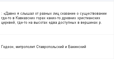 mail_98699073_-_Davno-a-slysal-ot-raznyh-lic-skazanie-o-susestvovanii-gde-to-v-Kavkazskih-gorah-kakih-to-drevnih-hristianskih-cerkvej-gde-to-na-vysotah-edva-dostupnyh-v-versinah-r. (400x209, 5Kb)