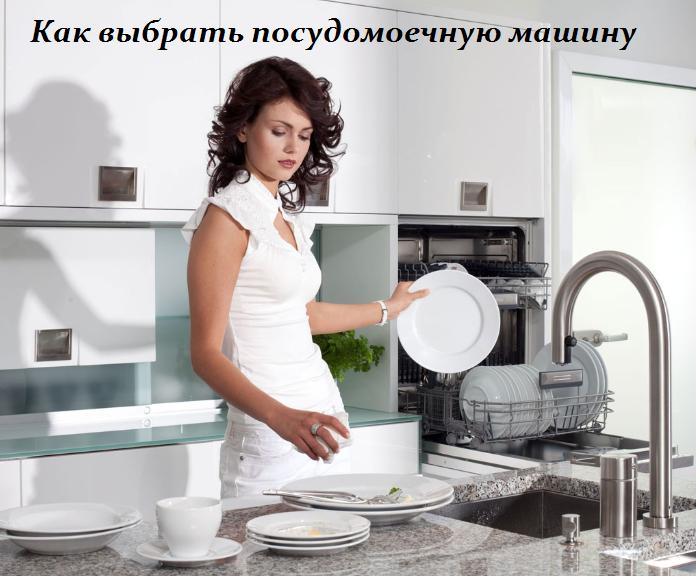 2749438_Kak_vibrat_posydomoechnyu_mashiny (696x576, 416Kb)