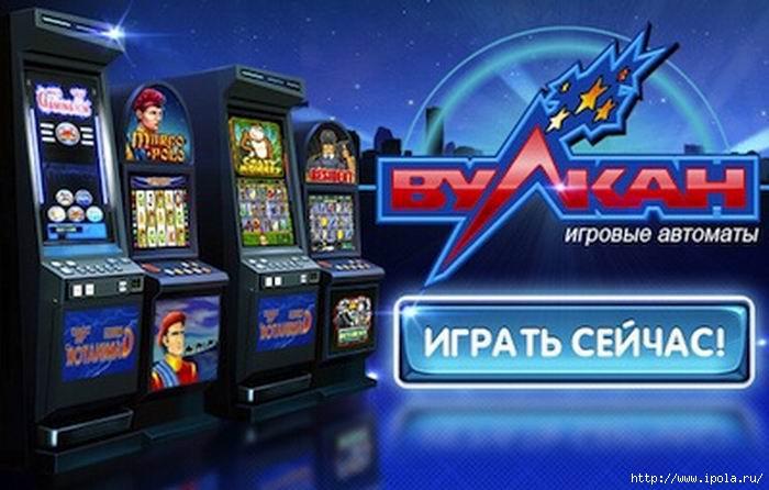 "alt=""Игровой клуб Вулкан - находка для азартного человека!""/2835299_Igrovoi_klyb_Vylkan__nahodka_dlya_azartnogo_cheloveka (700x446, 155Kb)"