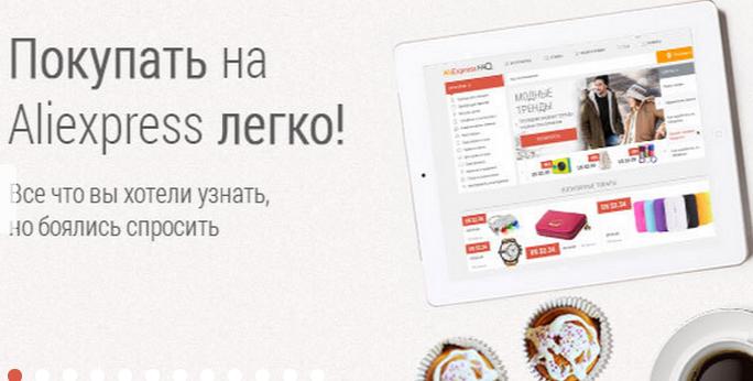 4208855_129168433_onlayn_pokupki (684x346, 312Kb)
