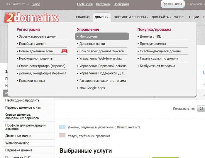 домены/3414243_0 (700x537, 102Kb)