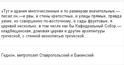 mail_98701230_Tut-i-zdania-mnogocislennye-i-po-razmeram-znacitelnye_pisal-on_i-rvy-i-steny-krepostnye-i-ulicy-pramye-pravda-uzkie-no-soversenno-po-vostocnomu-i-sady-fruktovye-a-cerkvej-neskolko-v-to (400x209, 8Kb)