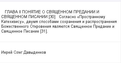 mail_98702356_GLAVA-II-PONATIE-O-SVASENNOM-PREDANII-I-SVASENNOM-PISANII-_30_-------Soglasno-_Prostrannomu-Katehizisu_-dvuma-sposobami-sohranenia-i-rasprostranenia-Bozestvennogo-Otkrovenia-avlauetsa-S (400x209, 7Kb)