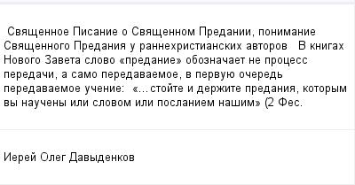 mail_98702798_Svasennoe-Pisanie-o-Svasennom-Predanii-ponimanie-Svasennogo-Predania-u-rannehristianskih-avtorov-------V-knigah-Novogo-Zaveta-slovo-_predanie_-oboznacaet-ne-process-peredaci-a-samo-pere (400x209, 7Kb)