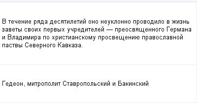 mail_98702945_V-tecenie-rada-desatiletij-ono-neuklonno-provodilo-v-zizn-zavety-svoih-pervyh-ucreditelej-_-preosvasennogo-Germana-i-Vladimira-po-hristianskomu-prosveseniue-pravoslavnoj-pastvy-Severnog (400x209, 6Kb)