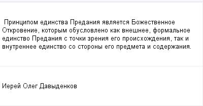 mail_98703312_Principom-edinstva-Predania-avlaetsa-Bozestvennoe-Otkrovenie-kotorym-obuslovleno-kak-vnesnee-formalnoe-edinstvo-Predania-s-tocki-zrenia-ego-proishozdenia-tak-i-vnutrennee-edinstvo-so-st (400x209, 6Kb)