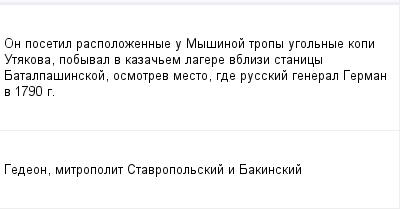 mail_98704070_On-posetil-raspolozennye-u-Mysinoj-tropy-ugolnye-kopi-Utakova-pobyval-v-kazacem-lagere-vblizi-stanicy-Batalpasinskoj-osmotrev-mesto-gde-russkij-general-German-v-1790-g. (400x209, 6Kb)