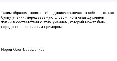 mail_98713304_Takim-obrazom-ponatie-_Predanie_-vkluecaet-v-seba-ne-tolko-bukvu-ucenia-peredavaemuue-slovom-no-i-opyt-duhovnoj-zizni-v-sootvetstvii-s-etim-uceniem-kotoryj-mozet-byt-peredan-tolko-licny (400x209, 6Kb)
