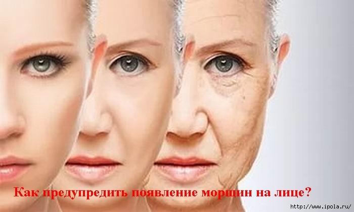 """alt=""""Как предупредить появление морщин на лице?""""/2835299_ (700x420, 120Kb)"""