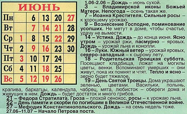 календарь (640x390, 425Kb)