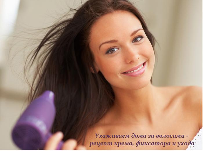 2749438_Yhajivaem_doma_za_volosami__recept_krema_fiksatora_i_yhoda (700x519, 388Kb)