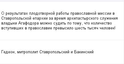mail_98716116_O-rezultatah-plodotvornoj-raboty-pravoslavnoj-missii-v-Stavropolskoj-eparhii-za-vrema-arhipastyrskogo-sluzenia-vladyki-Agafodora-mozno-sudit-po-tomu-cto-kolicestvo-vstupivsih-v-pravosla (400x209, 7Kb)
