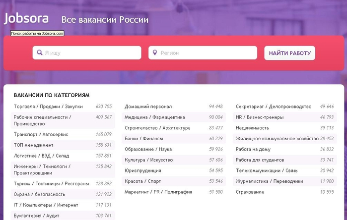 "alt=""Поиск вакансий в России на ru.jobsora.com.""/2835299_VSE_VAKANSII_1_ (700x444, 145Kb)"