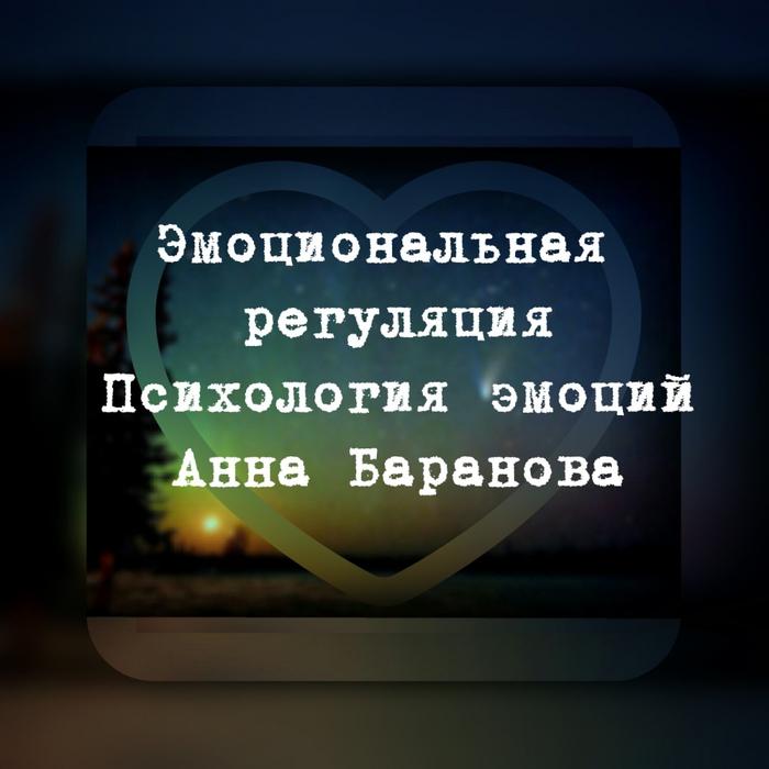 5664663_Emocionalnaya_regylyaciya (700x700, 204Kb)