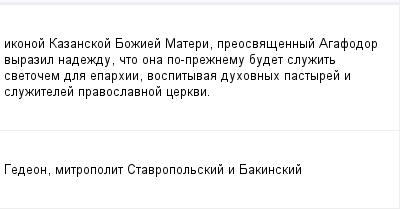 mail_98717775_ikonoj-Kazanskoj-Boziej-Materi-preosvasennyj-Agafodor-vyrazil-nadezdu-cto-ona-po-preznemu-budet-sluzit-svetocem-dla-eparhii-vospityvaa-duhovnyh-pastyrej-i-sluzitelej-pravoslavnoj-cerkvi (400x209, 6Kb)